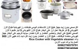 طنجرة الرز اكل صحي بدون زيت جهاز طبخ الارز للاستخدام اليومي طباخات رز كهربا