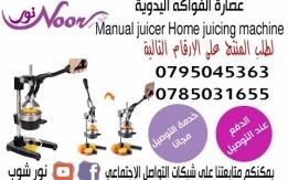 عصارة الفواكه اليدوية برتقال رمان ليمون Manual juicer Home juicing machine
