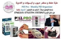 علبة حفظ و منظم حبوب و كبسولات و الادوية Pill Pro – Weekly Pill Organizer