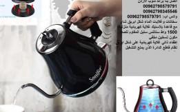 غلاية كهربائية شكل إبريق الشاي غلاية الماء لاسلكي بزاوية 360 درجة سعة 1.2 ل