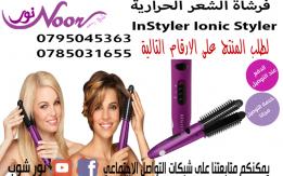 فرشاة الشعر الحرارية InStyler Ionic Styler