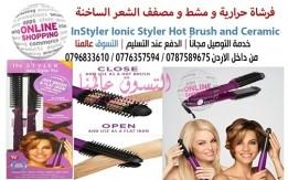 فرشاة حرارية و مشط و مصفف الشعر الساخنة InStyler Ionic Styler Hot Brush and