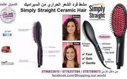فرشاه الشعر من سيمبلي ستريت. قم بتصفيف شعرك بمنتهى السهولة باستعمال فرشاة