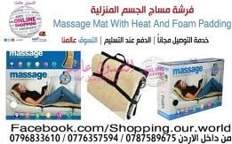 فرشة المساج الجسم المنزلية  Massage Reversible Faux  السعر38 دينار .