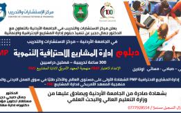 في الجامعة الأردنية الآن .. دبلوم ادارة المشاريع الاحترافية PMP 0777928554