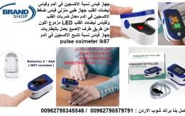 قياس فحص نسبة الاكسجين في الدم -  قياس نبضات القلب - جهاز طبي منزلي قياس ضغ