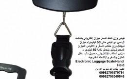 قياس وزن شنط السفر ميزان إلكتروني بشاشة ال سي دي قياس حتى 50 كيلوجرام ميزان