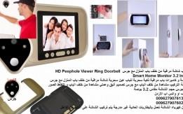 كاميرات حماية منزلك؟.. شاشات مراقبة على باب المنزل غين سحريه : شاشة و كامير