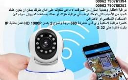 كاميرات مراقبة ذكية سمارت تصوير فيديو البيت الشركة والاطفال وحماية المنزل م