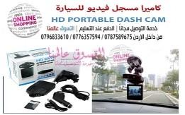 كاميرا السيارة لتصوير الفيديو بالقيادة للسيارات بدقة عالية HD PORTABLE DASH