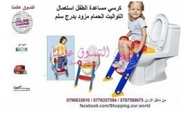 كرسي مساعدة الطفل استعمال التواليت الحمام مزود بدرج سلم  السعر 23 دينار