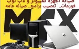 كمبيوتر و ملحقاتة بيع و صيانة و مستهلكات