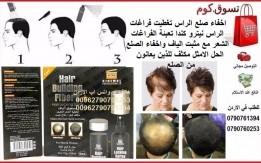 كيفية تغطية فراغات الشعر مشكلة فقدان الشعر الياف اخفاء صلع الراس تغطيت فراغ