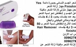 لإزالة الشعر والعناية بالجسم |  ... جهاز واحد. تزيل آلة yes الشعر جهاز ازال