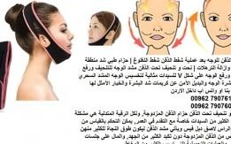 لازالة الذقن المتدلية واعطاء شكل جميل للوجه (مشد الوجه) والذقن - مستلزمات ا