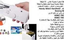 ماكينة العجيبة والرهيبة ( ماكينة خياطة صغيرة ) مكائن الخياطه بأقل الأسعار -