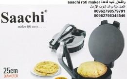 ماكينة صنع الخبز خبز التورتيلا الكهربائية من ساتشي 25 سم خبز شاباتي صانعة ا