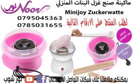 ماكينة صنع غزل البنات المنزلي Minijoy Zuckerwatte Candy Maker