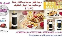 ماكينة عمل البيض الملفوف (Egg Master)