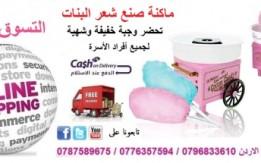 ماكينة غزل و شعر البنات حلوى القطن Cotton Candy Maker المنزلية شكل الكرنفال