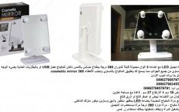 مرآة تجميل LED - مع اضاءة 3 الوان - محمولة قابلة للدوران 360 درجة/ تعمل بمف