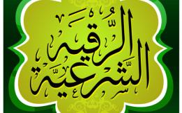 مركز نور الهدى للرقية الشرعيه والحجامه في الاردن 0790816830