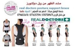 مشد الظهر من ريل دوكتورز real doctors posture support brace  السعر 18 دينار