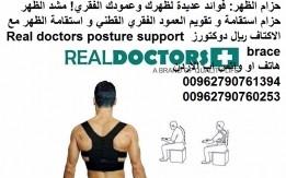 مشد حماية الظهر الطبي - لعلاج انحناء الظهر والعمود الفقري علاج مشاكل والم ا