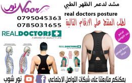 مشد لدعم الظهر الطبي real doctors posture support brace
