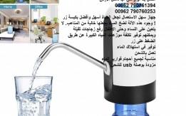 مضخة سحب ماء الشرب اجهزة منزلية شفط المياه سحب الماء من قارورة وعبوات الشرب