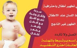 مطهر اولاد ابناء قاسم الشلبي اربد