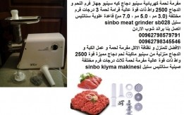 مفرمة لحمة كهربائية سينبو دجاج كبه سينبو جهاز فرامة اللحم و الدجاج 2500 واط