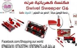 مكنسة كهربائية مرنه swivel sweeper G6  مكنسة البيت اللاسلكيه تعمل بالبطاريه