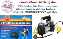 منفاخ اطارات السيارة الجمل  2Cylinder Air Comperessor  سلندر عدد 2 ستانليس