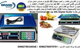 ميزان الكتروني - وزن خضار ولحوم ديجيتال - 40 كيلو جرام موازين المحلات حساس