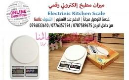ميزان مطبخ إلكتروني رقمي وزن الطعام و الحبوب و الخضار و الفواكه Electrinic