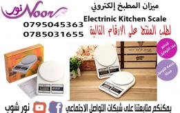 ميزان مطبخ إلكتروني Electrinic Kitchen Scale