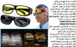 نظارات الرؤية الليلية و النهارية لقيادة السيارات اتش دي للسائقين سواقة بالل
