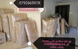 نقل اثاث شركة نقل عفش نور الاردن 0792665978