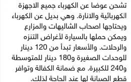 وحدات طاقه شمسيه للبيع بأسعار منافسة