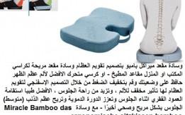 وسادة المقعد الطبية لمرضى الديسك والعمود الفقرى والام الظهر - وسادة المقعد