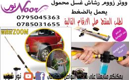 ووتر زووم رشاش غسل محمول يعمل بالضغط يصلح لكل أغراض التنظيف سهل الاستخدام W