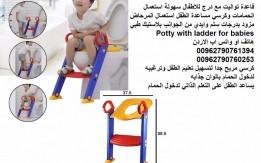 قاعدة كرسي تواليت الحمام تدريب الاطفال سلم بدرجة واحدة مقعد وقاعدة تواليت