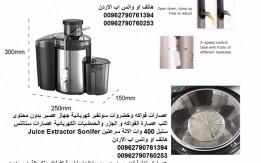 عصارة كهربائية - سرعتين 2 juicer - جهاز عصير عصارات الفواكه والخضروات 40