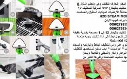 أجهزة التنظيف بالبخار ممسحة تنظيف البخار بالماء الخارقه تنظيف وكي وتعقيم ال