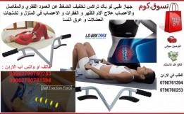 أحدث التقنيات لعلاج ديسك والام الظهر جهاز طبي لعلاج العمود الفقري لو باك تر