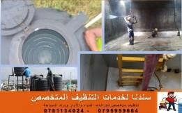 أفضل شركات تنظيف لخزانات المياه في الأردن : سندنا الأردن للتنظيف 0795959664