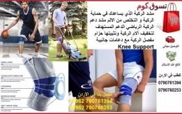 إجراءات للتخفيف والوقاية من ألم الركبة مشد الركبة الذي يساعدك في حماية الرك
