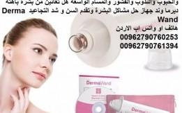 إزالة تجاعيد الوجه نهائياً جهاز علاج تجاعيد الوجه حل مشاكل البشرة وتقدم الس