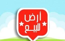 ارض للبيع في شفا بدران بالقرب من دوار الكوم بسعر محروق  528